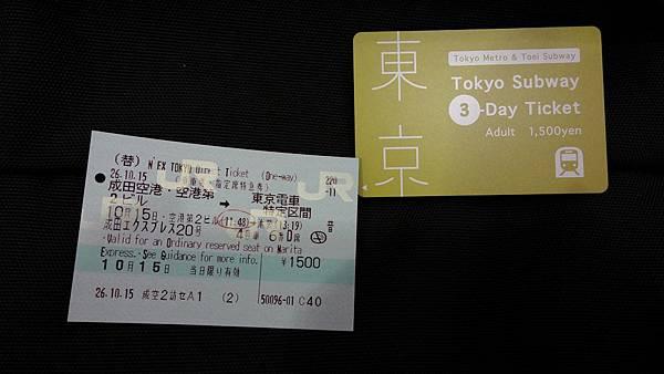 N'EX to Ikebukuro(¥1,500)+Tokyo Subway 3-Day Ticket(¥1,500)
