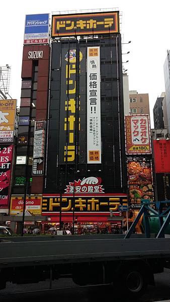 唐吉訶德池袋東口車站前店