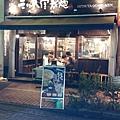 三ツ矢堂製麺御徒町店到了