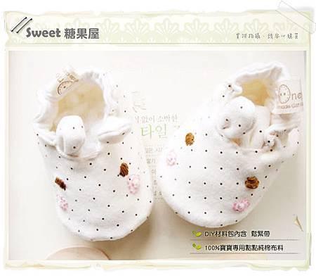 大眼兔寶寶鞋1.jpg