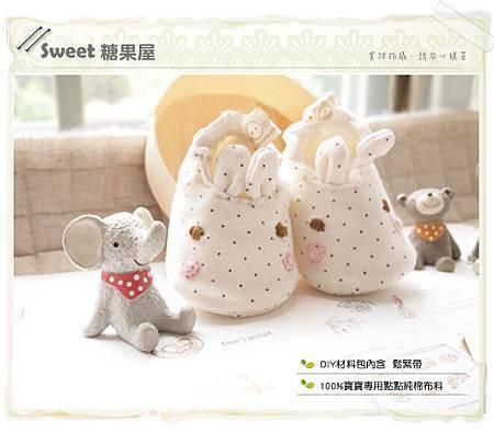 大眼兔寶寶鞋2.jpg