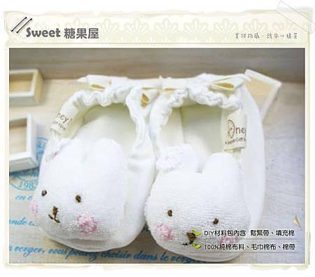 兔寶寶嬰兒鞋1.jpg