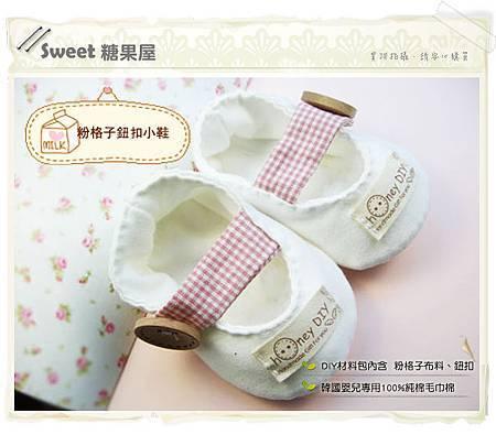 粉格鞋1.jpg
