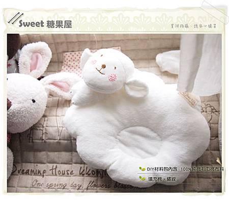 羊咩咩新生兒枕1.jpg