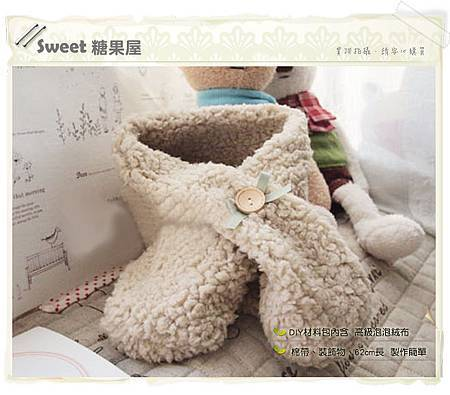泡泡絨保暖圍巾2.jpg