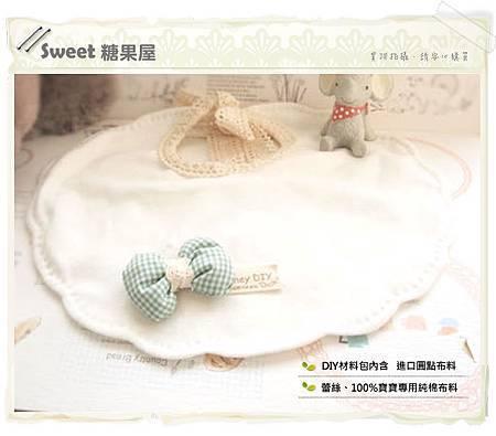 格紋口水巾1.jpg