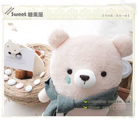 小北極熊玩偶1.jpg