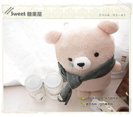 小北極熊玩偶4.jpg