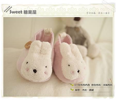砂糖兔寶寶單鞋1