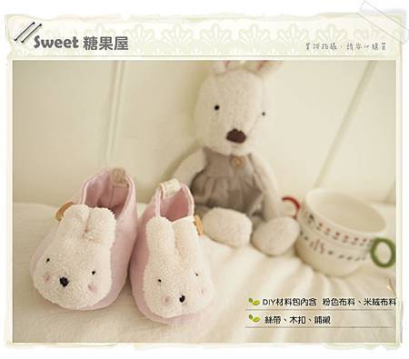砂糖兔寶寶單鞋2