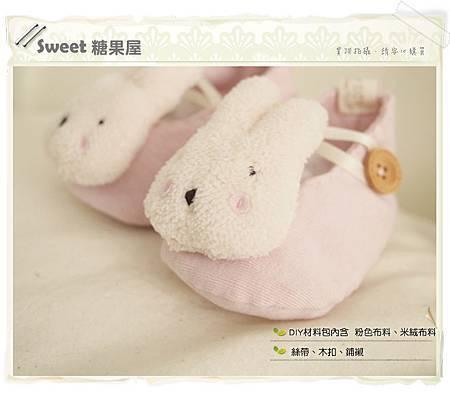 砂糖兔寶寶單鞋3