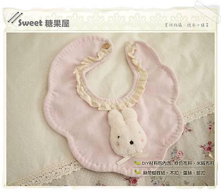 砂糖兔寶寶圍兜1
