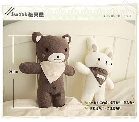 小熊小兔愛玩耍玩偶1