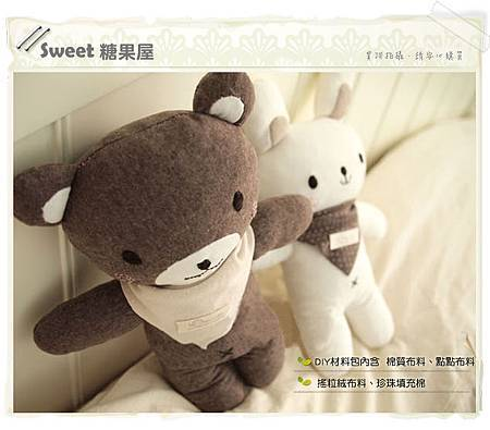 小熊小兔愛玩耍玩偶2