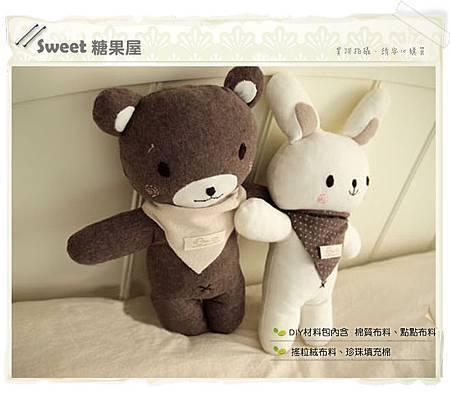 小熊小兔愛玩耍玩偶3