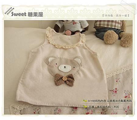 拉拉熊寶寶背心2