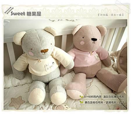 憨憨熊玩偶1