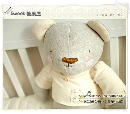 憨憨熊玩偶3