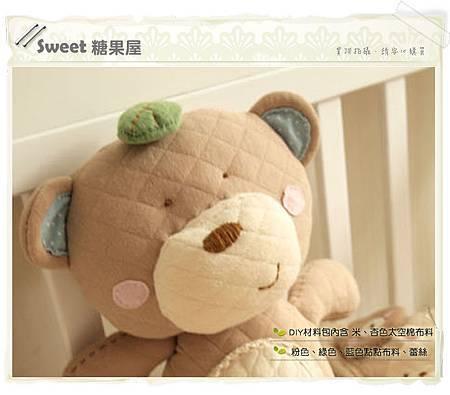 微笑熊玩偶2