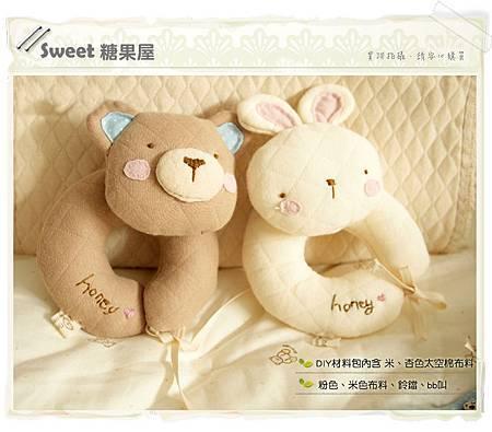 微笑熊+害羞兔手搖鈴組1
