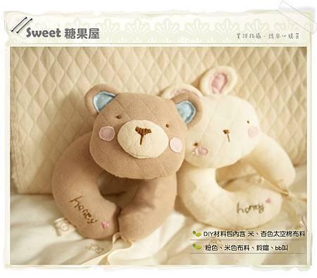 微笑熊+害羞兔手搖鈴組3