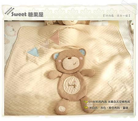 微笑熊太空棉毯1