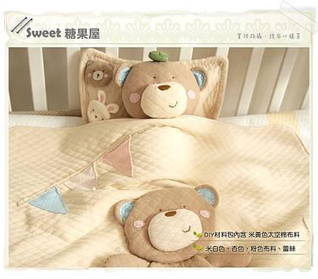 微笑熊太空棉毯3