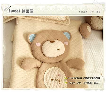 微笑熊太空棉毯4