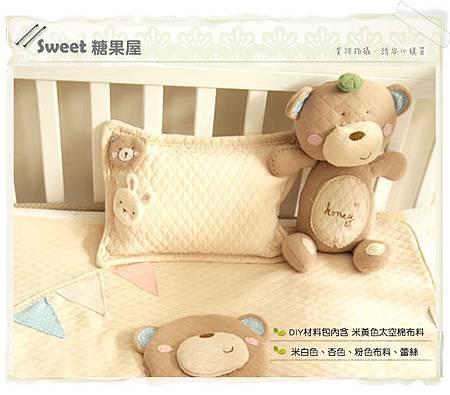 微笑熊太空棉毯5