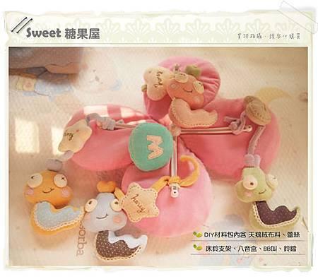 蛇寶寶嬰兒床鈴4