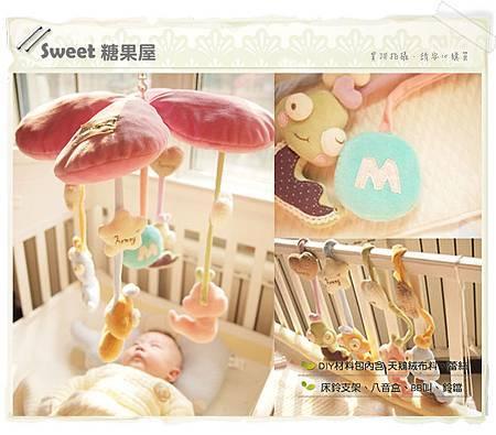 蛇寶寶嬰兒床鈴1