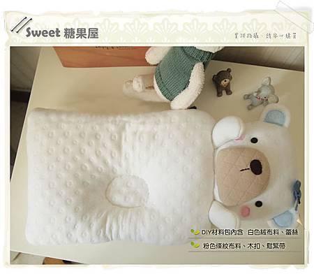 熊熊嬰兒枕4