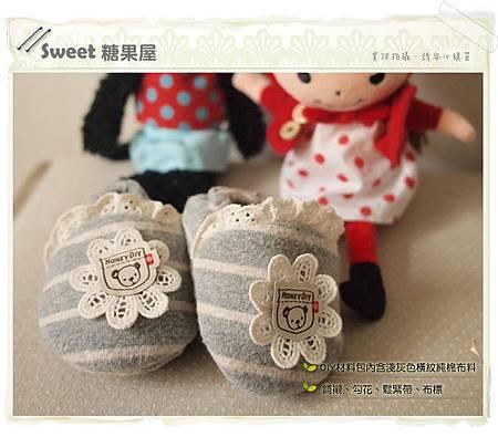 橫條紋寶寶單鞋1