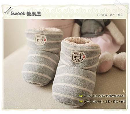 橫條紋寶寶短雪靴2