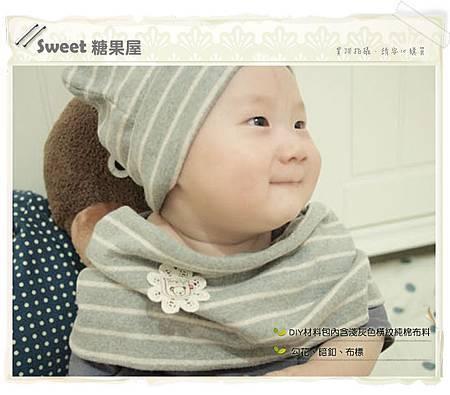 橫條紋寶寶圍巾3
