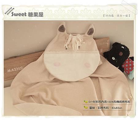 馬寶寶裹被抱毯1
