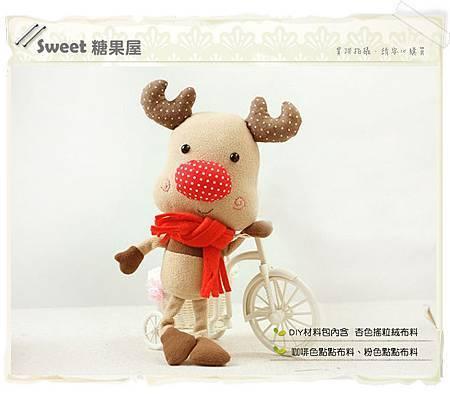 聖誕麋鹿玩偶1