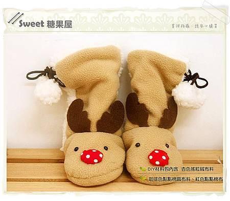 麋鹿雪靴1