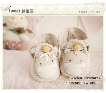 純棉條紋馬寶寶鞋2.jpg