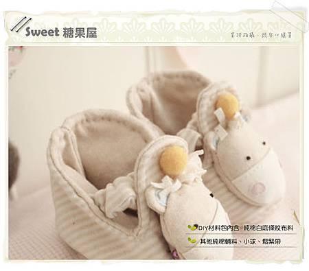 純棉條紋馬寶寶鞋4.jpg