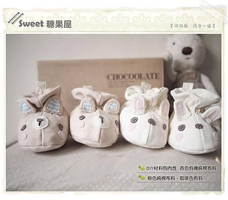 熊兔有機棉護腳套1.jpg