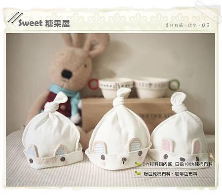 熊兔貓純棉嬰兒胎帽1.jpg