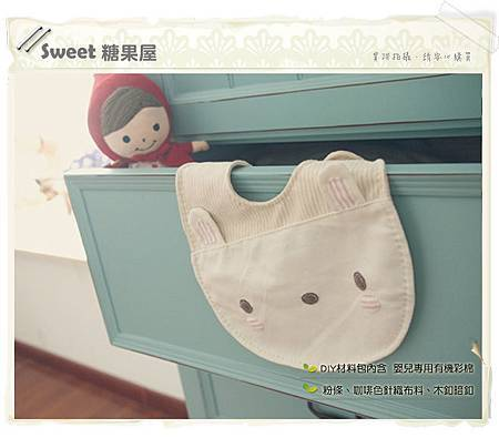 兔寶寶彩棉圍兜1.jpg