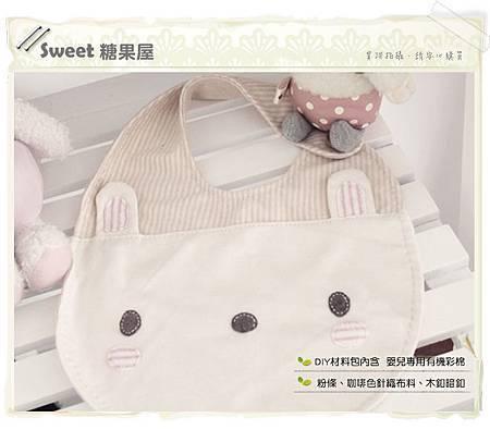 兔寶寶彩棉圍兜2.jpg