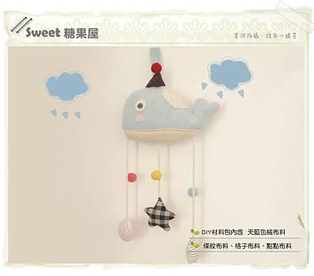 毛絨小鯨魚床掛玩具1.jpg