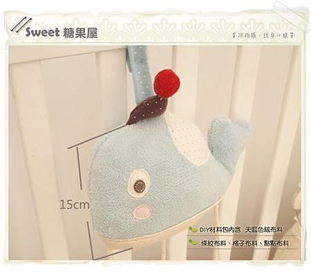 毛絨小鯨魚床掛玩具2.jpg