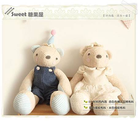 有機棉泰迪熊玩偶1.jpg