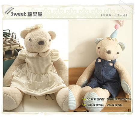 有機棉泰迪熊玩偶2.jpg