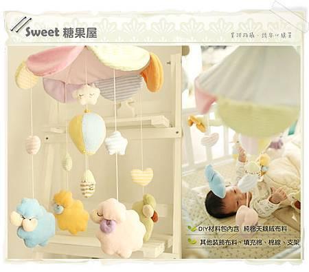 棉花糖羊寶寶床鈴2.jpg