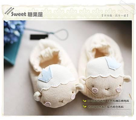 小萌萌羊寶寶鞋1.jpg